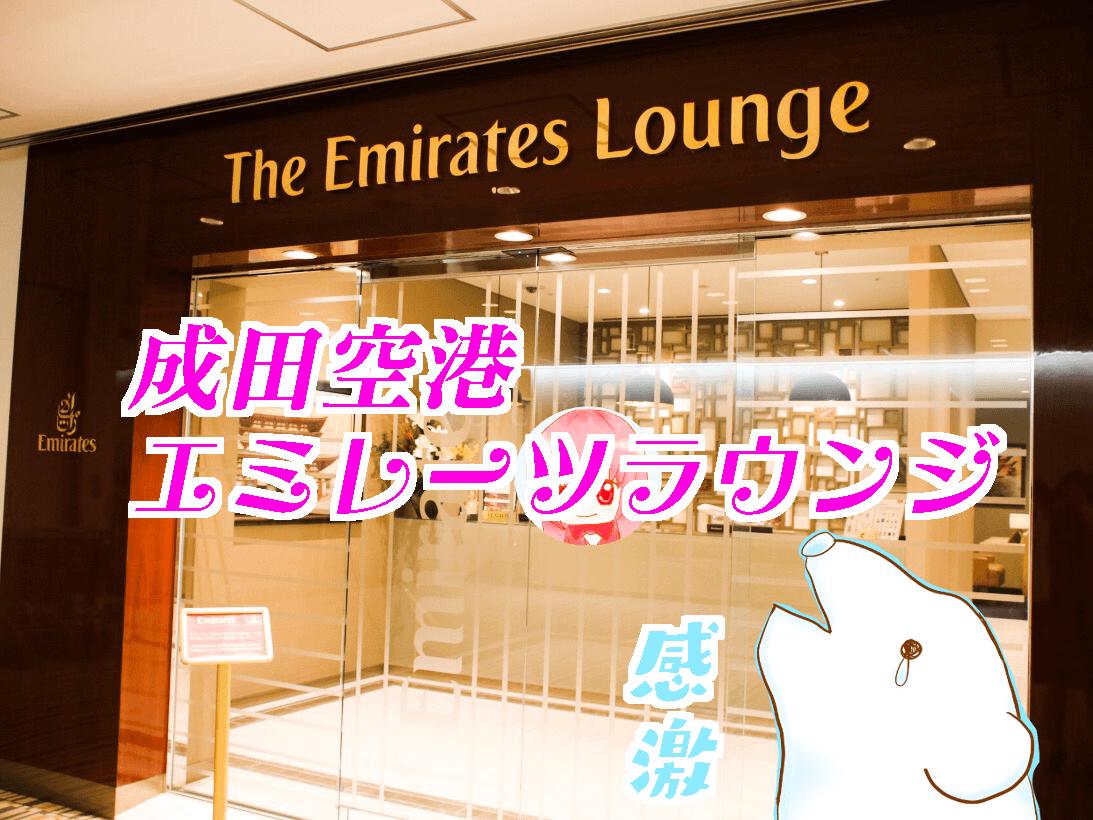 エミレーツ 成田 ビジネス ファースト ラウンジ 食事 Emirates Narita lounge dinner meal