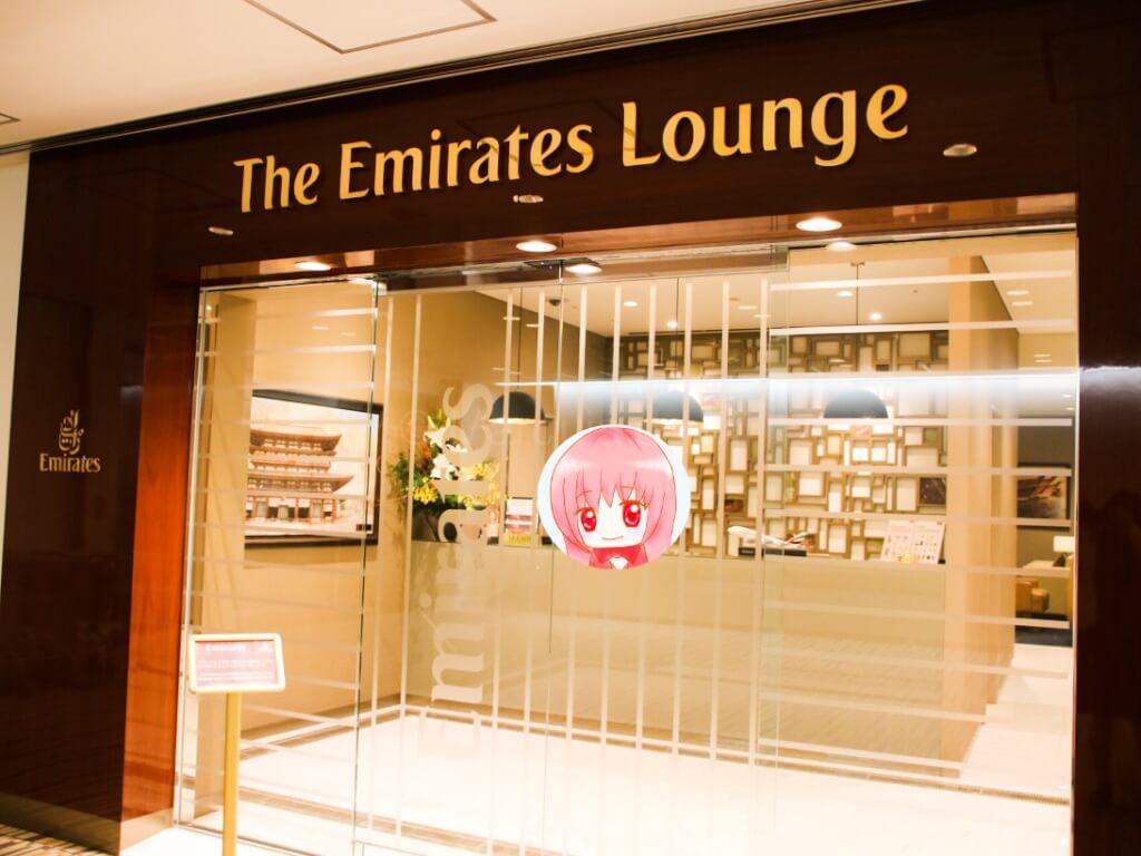 エミレーツ航空 ラウンジ Emirates Narita lounge