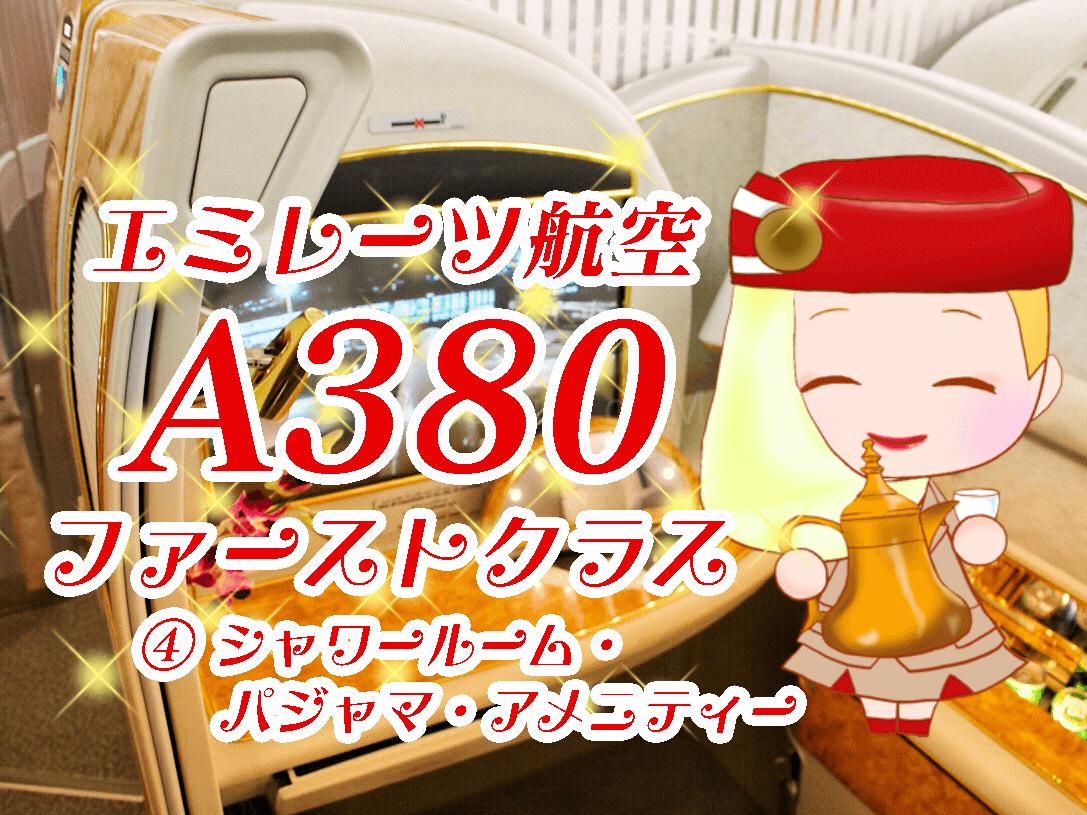 エミレーツファーストクラス 成田 ドバイ NRT-DXB A380