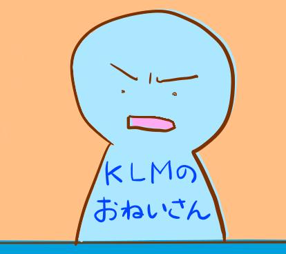 KLMの人