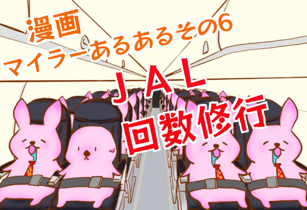 マイラー 飛行機 漫画 mileage run manga マイラーあるある JGP JAL ANA FOP SFC 宮崎 福岡 回数 Miyazaki Fukuoka 一人 孤独 仲間 偶然 修行僧 修行尼 修行