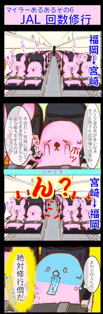 マイラー 平日 会社帰り 飛行機 漫画 mileage run manga マイラーあるある JGP JAL ANA FOP SFC 宮崎 福岡 回数 Miyazaki Fukuoka 一人 孤独 仲間 偶然 修行僧 修行尼 修行
