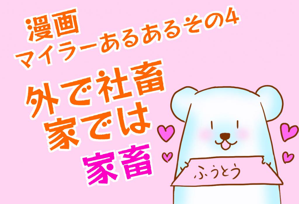 マイラー 飛行機 漫画 mileage run manga マイラーあるある JGP パートナーステータス 社畜 家畜 JAL サクラ ラウンジ 券 クーポン パートナー ステータス