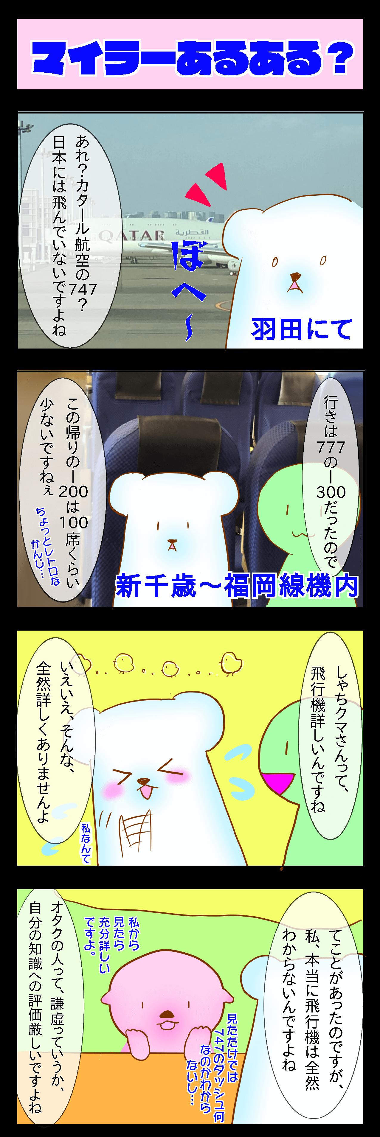 マイラー漫画 mileage run manga マイラーあるある