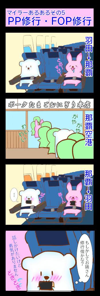 マイラー 飛行機 漫画 mileage run manga マイラーあるある JGP JAL ANA FOP SFC 沖縄 羽田 一人 孤独 仲間 偶然 修行僧 修行尼 修行 Okinawa Haneda kuukousyokudou ぽーたま ポークたまご pork egg KUUKOUSYOKUDOU