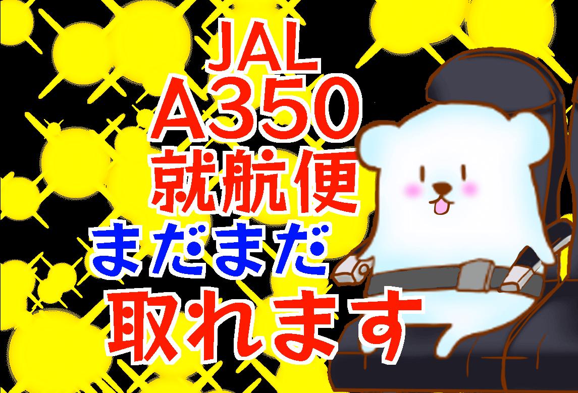 裏技?JALのA350、9月1日午後0時10分発羽田福岡就航初便(JL317便)