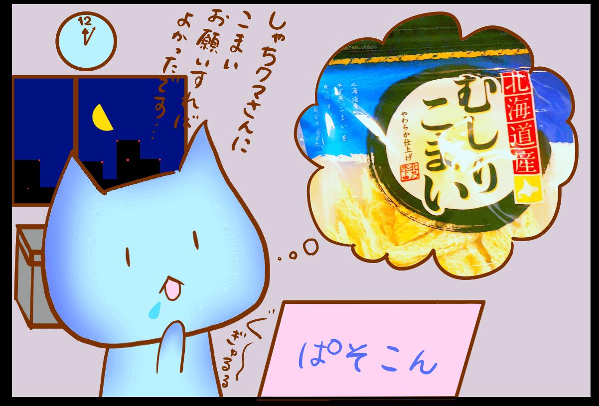 マイラー 飛行機 漫画 mileage run manga マイラーあるある JGP JAL ANA FOP SFC Chitose Hokkaido Tokyo 737-8 737 Fukuoka 一人 孤独 偶然 修行僧 修行尼 修行 secret 秘密 隠密