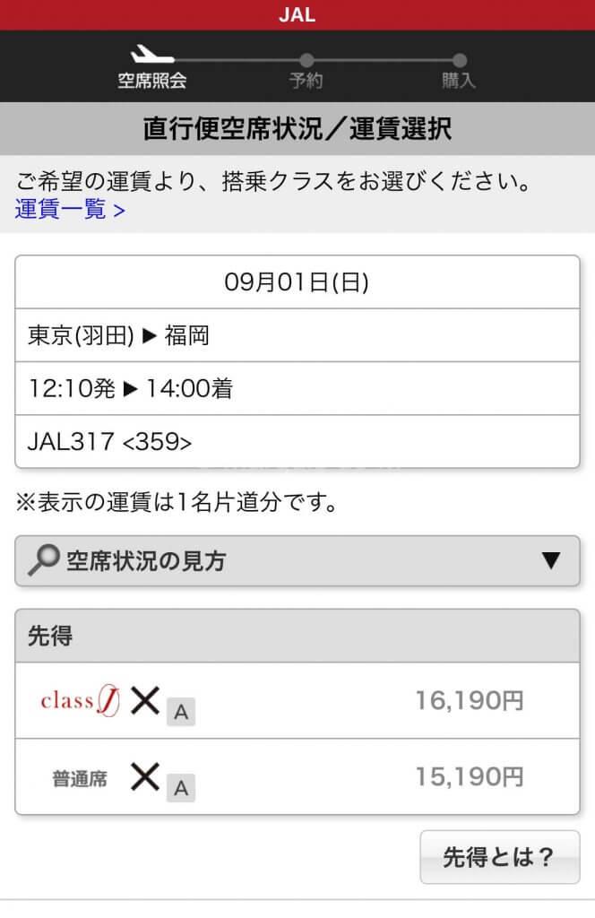 裏技?JALのA350、9月1日午後0時10分発羽田福岡就航初便(JL317便