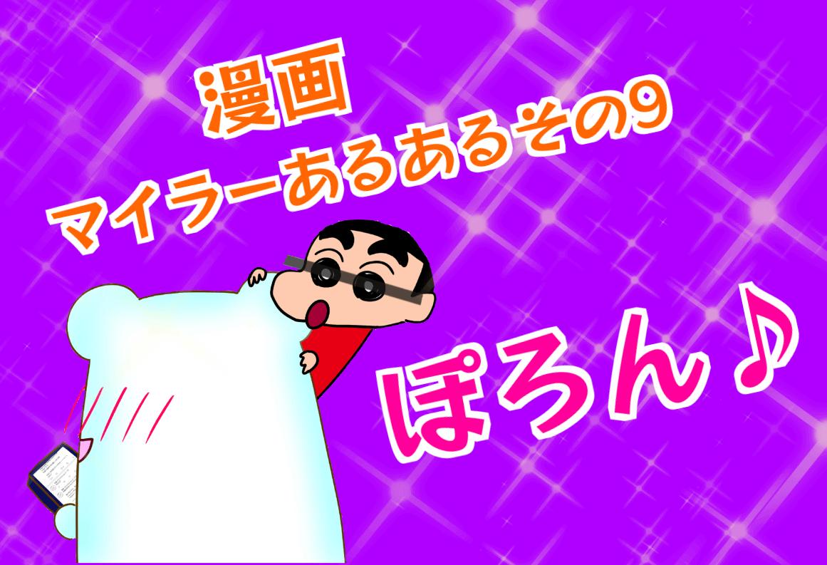 マイラー 飛行機 漫画 mileage run manga マイラーあるある JGP JAL ANA FOP SFC 変態 HNT 修行僧 修行尼 ホテラー ポロン ぽろん ポロリ どきどき 裸
