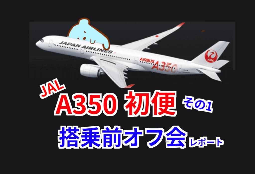 A350初便オフ会