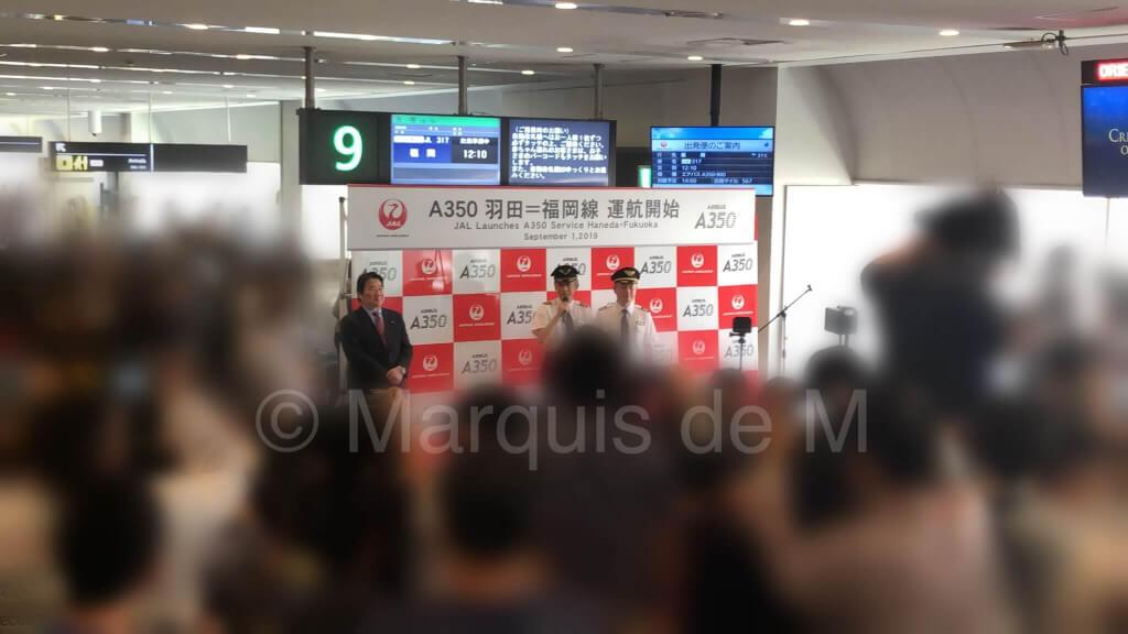 A350初便セレモニー